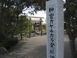 神宮カケチカラ発祥地