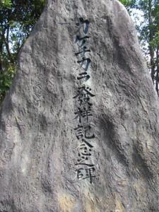 カケチカラ発祥記念碑