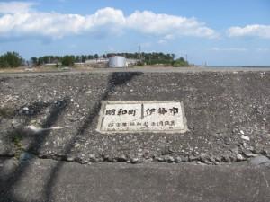 明和町と伊勢市の境界(大淀漁港)