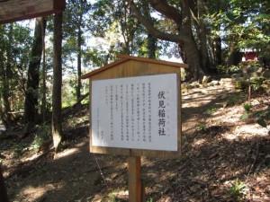 伏見稲荷社(太江寺)