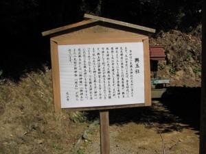 興玉社(太江寺)