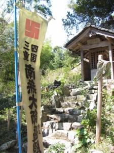 庚申堂(太江寺)