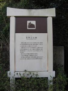 吊り橋付近の案内板(音無山)