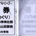 バス整理券(お伊勢さん125社 鴨6社めぐり)