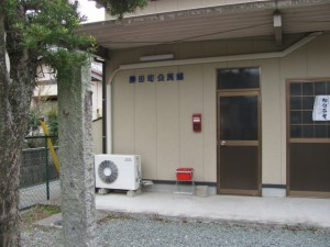 勝田町公民館