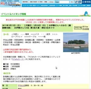 【実施日決定】 近鉄 お伊勢さん125社(第3回 大湊・神社5社)