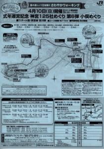 JR東海 神宮125社めぐり 第6弾 小俣めぐりパンフレット