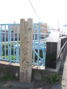 宮古橋(汁谷川)付近