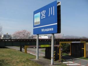 宮川親水公園付近