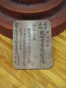 千手観音(村山龍平記念館 特別展にて)