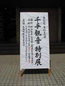 千手観音 特別展(村山龍平記念館)