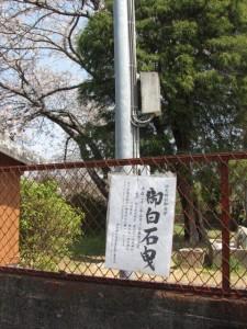 狭田国生神社からJR田丸駅へ
