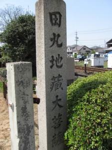 田丸地蔵大菩薩