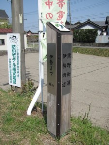 わこうばし(城田中学校付近)