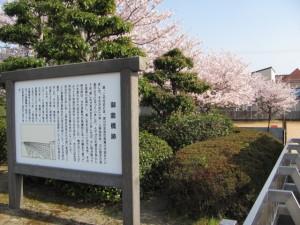 御薗橋跡の案内板