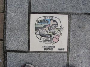 歴史街道(桜井市)のタイル