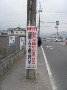 長谷寺ぼたんまつりによる交通注意看板