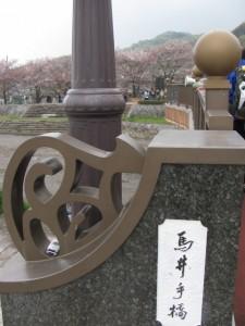 馬井手橋を渡り仏教伝来之地碑へ