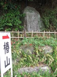 句碑?(椿山への入口付近)