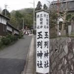 玉列神社の案内板