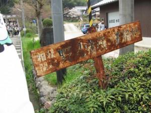 相撲開祖 野見宿禰の五輪塔の案内板