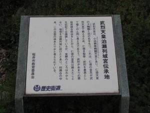 武烈天皇泊瀬列城宮伝承地の案内板
