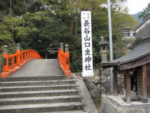 長谷山口坐神社