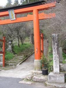 與喜天満神社の鳥居
