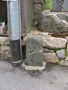 與喜天満神社鳥居付近の道標