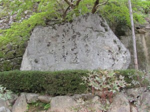 高浜虚子句碑(長谷寺)