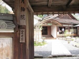 月輪院 雲井寮(長谷寺)