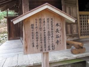 本長谷寺(もとはせでら)