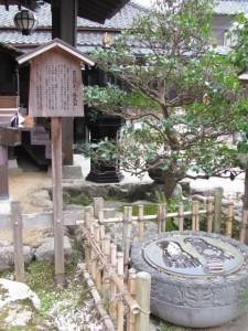 仏足石(法起院)