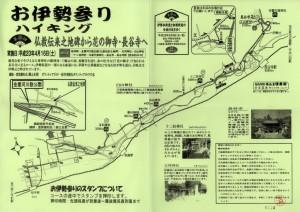 近鉄 お伊勢参り第三回コースマップ