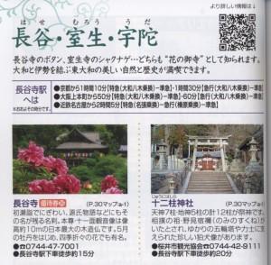近鉄 大和を歩こう 2011年版 P.28