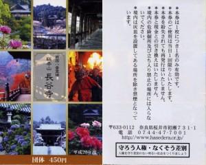 団体拝観券(長谷寺)