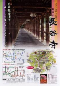 長谷寺のパンフレット