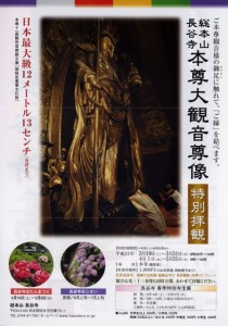 特別拝観の案内(長谷寺)