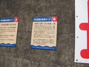 日本海軍連合艦隊 乗員上陸の地、廣池千九郎「人生の転機」の地