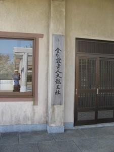 金剛證寺八大龍王社
