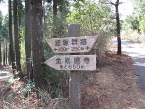分岐(朝熊ヶ岳山頂から金剛證寺へ)