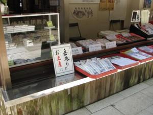 金剛證寺売店