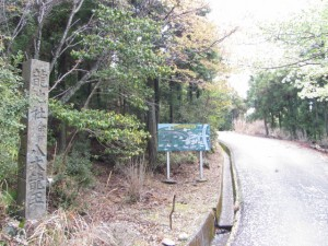金剛證寺から朝熊岳道へ