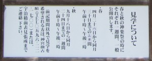 林崎文庫の案内板の一部