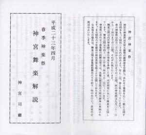 平成23年4月 春季神楽祭 神宮舞楽解説(1/4)