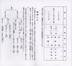 平成23年4月 春季神楽祭 神宮舞楽解説(2/4)