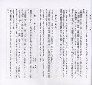 平成23年4月 春季神楽祭 神宮舞楽解説(3/4)