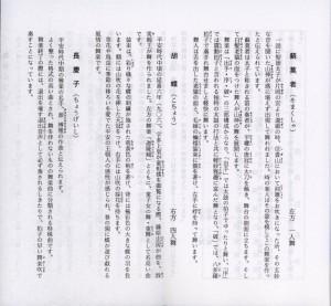 平成23年4月 春季神楽祭 神宮舞楽解説(4/4)