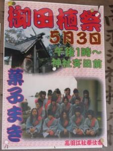 御田植祭の掲示(高羽江社)