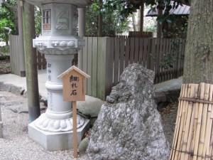細(さざ)れ石(高羽江天神社)